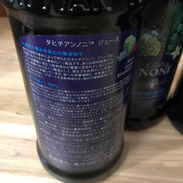 モリンダ タヒチアンノニジュース 4本 食品/飲料/酒の健康食品(その他)の商品写真