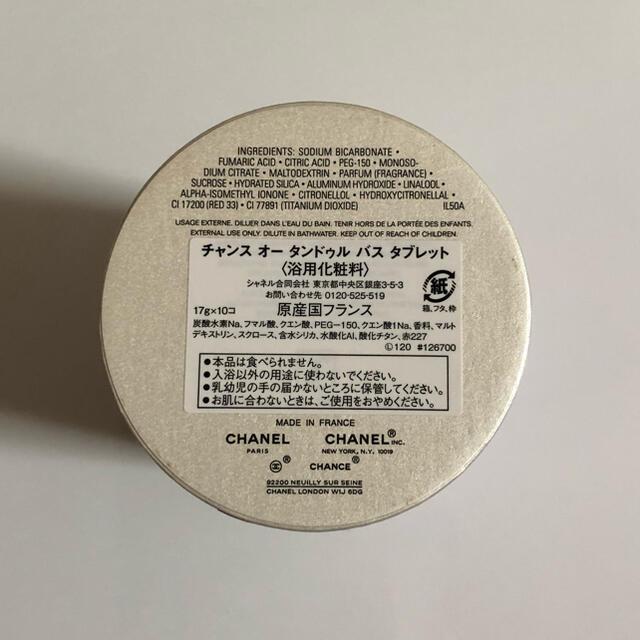 CHANEL(シャネル)のシャネル バスタブレット コスメ/美容のボディケア(入浴剤/バスソルト)の商品写真