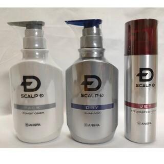 スカルプD - 【送料無料】スカルプD 薬用スカルプシャンプー 発毛促進3点セット ドライ