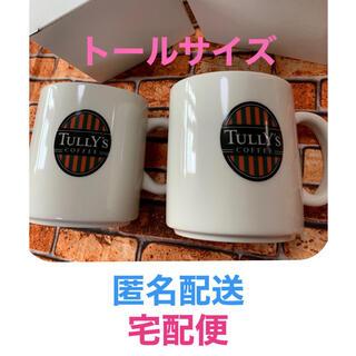 タリーズコーヒー(TULLY'S COFFEE)のタリーズ ロゴマグカップ トールサイズ 2個 新品未使用(グラス/カップ)