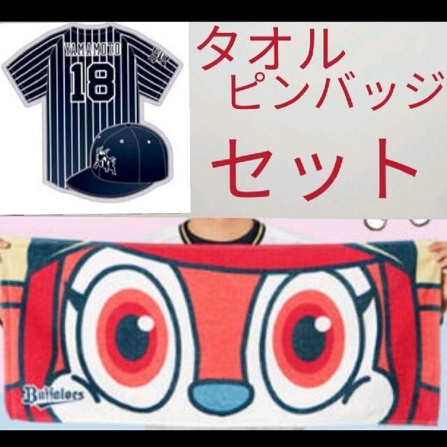 オリックス・バファローズ(オリックスバファローズ)のバファローベル タオル 山本由伸 ピンバッジ セット スポーツ/アウトドアの野球(記念品/関連グッズ)の商品写真