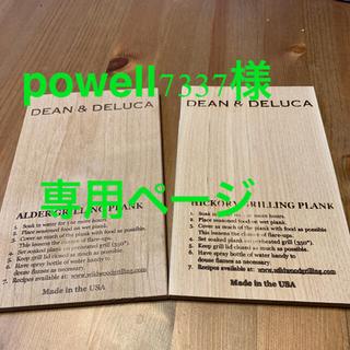 ディーンアンドデルーカ(DEAN & DELUCA)のDean & Deluca ディーンアンドデルーカ グリリングプランク プレート(食器)