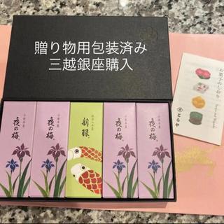 ミツコシ(三越)の新品 とらや ようかん  虎屋 羊羹 夜の梅 新緑 おもかげ いちご 母の日(菓子/デザート)