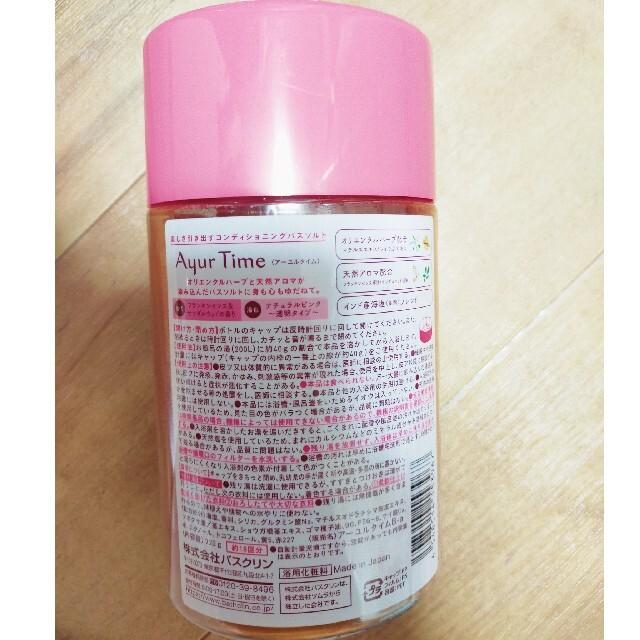 バスソルト アーユルタイム コスメ/美容のボディケア(入浴剤/バスソルト)の商品写真