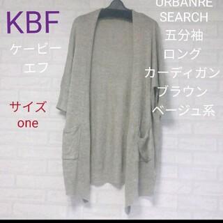 KBF - KBF (ケービーエフ )URBANRESEARCH 五分袖 カーディガン