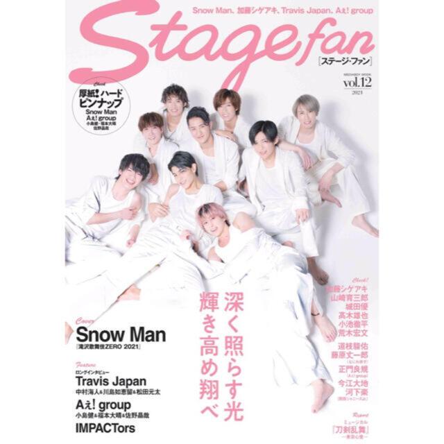 Johnny's(ジャニーズ)のStagefan ステージファン  vol.12 SnowMan エンタメ/ホビーの雑誌(音楽/芸能)の商品写真