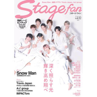 Johnny's - Stagefan ステージファン  vol.12 SnowMan