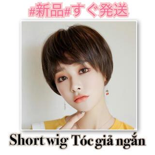 新品 ショートウィッグ tóc giả#ウィッグ(ウィッグ)