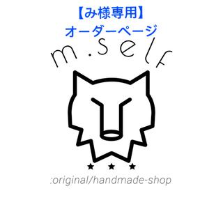 【み様専用】オーダーページ(スマホストラップ/チャーム)