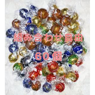 リンツ(Lindt)のリンツリンドールチョコレート 60個(菓子/デザート)