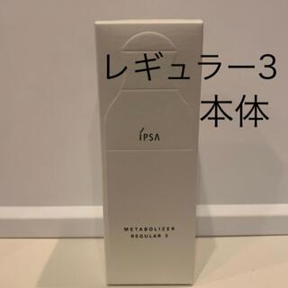 IPSA - 新品未開封 IPSA  ME レギュラー 3  イプサ 乳液 化粧液 本体