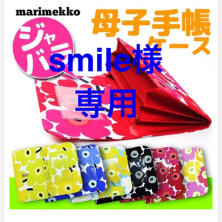 marimekko - 【美品】マリメッコ 母子手帳ジャバラケース イエロー ショルダーベルト付き♡