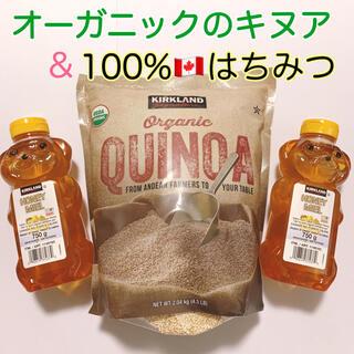 コストコ(コストコ)の【限定1セット♪】美味しく健康に♪ キヌア&はちみつ2本(米/穀物)