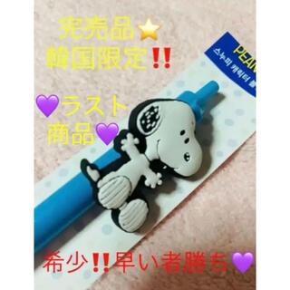 SNOOPY - ラスト商品‼️完売品⭐️韓国限定‼️スヌーピーSNOOPY⭐️可愛いボールペン