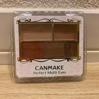CANMAKE - キャンメイク パーフェクトマルチアイズ  03