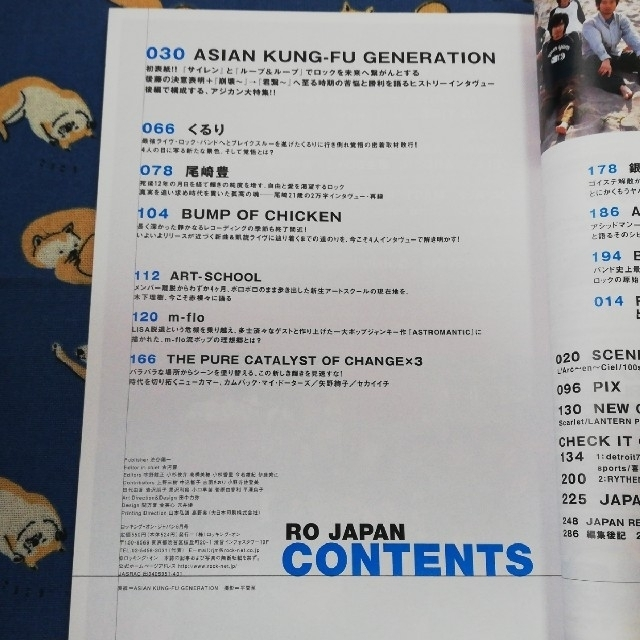 ROCKIN'ON JAPAN (ロッキング・オン・ジャパン) 2004年 06 エンタメ/ホビーの雑誌(音楽/芸能)の商品写真