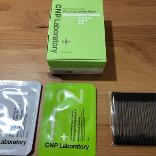 CNP Laboratory アンチポアー ブラックヘッド クリアキット(パック/フェイスマスク)