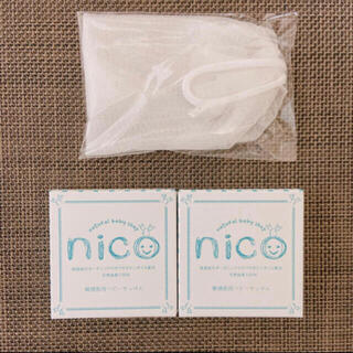 nico 石鹸 二つセット!