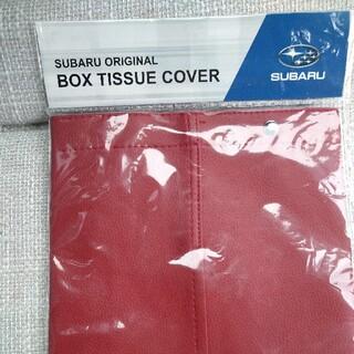 スバル・オリジナルBOXティッシュカバー(未使用非売品)