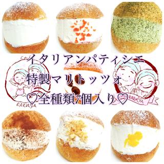 全種類1個ずつの6個入り♡イタリアンパティシエが作る特製マリトッツォ(菓子/デザート)