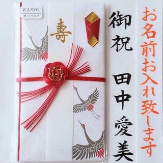 ご祝儀袋【新品】《WASOU 鶴 婚礼用金封》御祝儀袋(その他)
