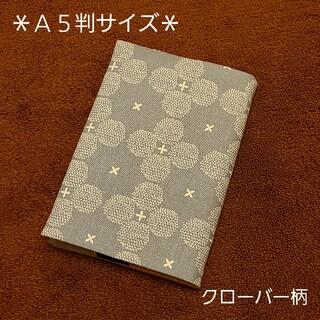 【A5判サイズ】北欧風クローバー柄ブックカバー♪(ブックカバー)