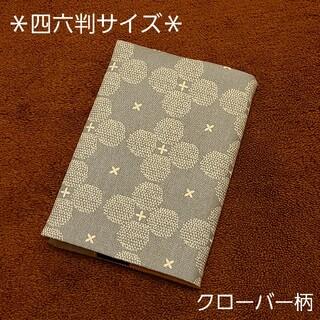 【四六判サイズ】北欧風クローバー柄ブックカバー♪(ブックカバー)