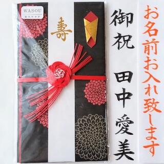 ご祝儀袋【新品】《WASOU 婚礼用金封》御祝儀袋(その他)