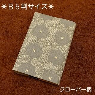 【B6判サイズ】北欧風クローバー柄ブックカバー♪(ブックカバー)