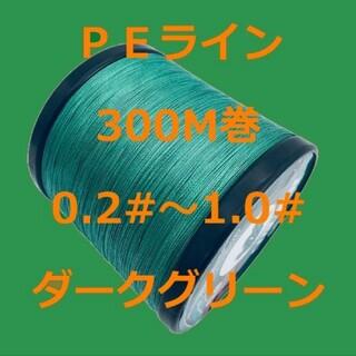 PEライン(4本編み),300m巻,0.2/0.4/0.6/0.8/1.0#(釣り糸/ライン)