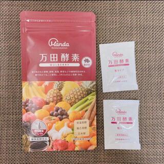 マルベリー(Mulberry)の万田酵素 MULBERRY お試し(サンプル/トライアルキット)