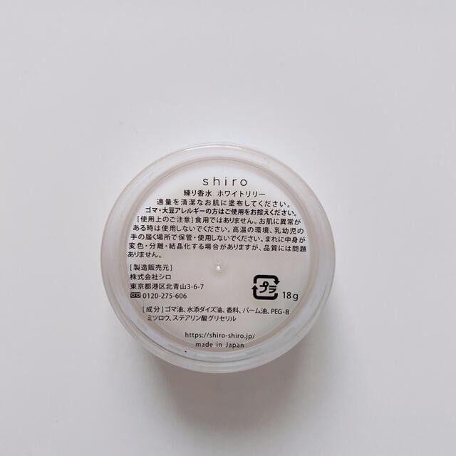 shiro(シロ)のshiro ホワイトリリー 練り香水 コスメ/美容の香水(香水(女性用))の商品写真
