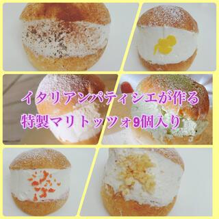 パーティー仕様の9個入り♡イタリアンパティシエが作る特製マリトッツォ(菓子/デザート)