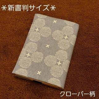 【新書判サイズ】北欧風クローバー柄ブックカバー♪(ブックカバー)