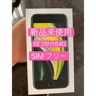 iPhone - iPhone SE 第2世代 (SE2) ブラック 64 GB SIMフリー