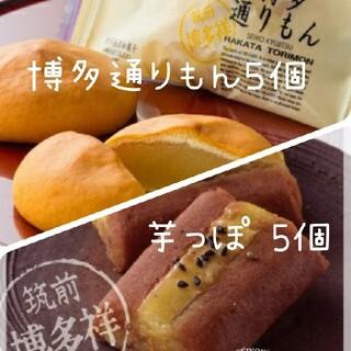 【明月堂】 博多通りもん5個 & 博多つぼ焼風 芋っぽ5個(菓子/デザート)