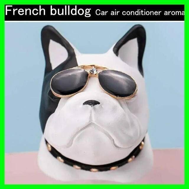 フレンチブルドック カーエアコン 芳香剤 アロマ 陶器製 自動車/バイクの自動車(車内アクセサリ)の商品写真