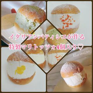 はじめてにおすすめ4個入り♡イタリアンパティシエが作る特製マリトッツォ(菓子/デザート)