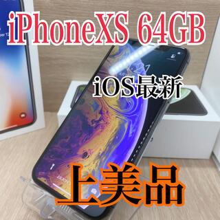 iPhone - 【上美品】【A】iPhone xs 本体 64 GB Black iOS最新