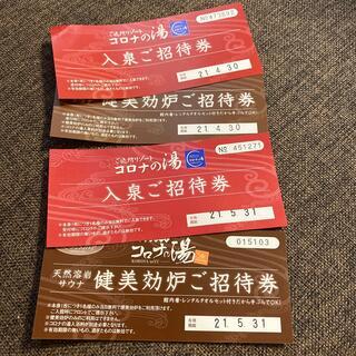 コロナの湯 健美効炉 招待券(その他)