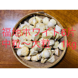 青森県産 福地ホワイト6片中粒〜大粒 生ニンニク1kg にんにく(野菜)