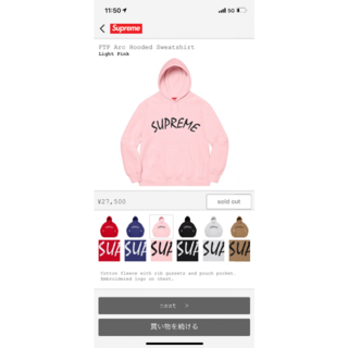 Supreme - FTP Arc Hooded supreme