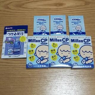 ミルトンCP4錠×3、洗剤ミルトン6ml×3、つけるだけタブレット 2回分(食器/哺乳ビン用洗剤)
