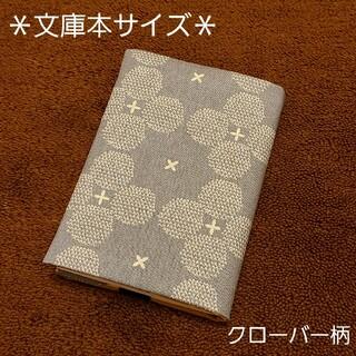 【文庫本サイズ】北欧風クローバー柄ブックカバー(ブックカバー)