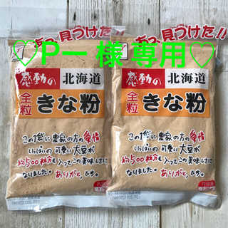 ♡Pー 様 専用♡(豆腐/豆製品)