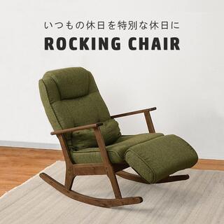 送料無料調節機能♪ロッキングチェアリラックス椅子背もたれリクライニング(86)(ロッキングチェア)