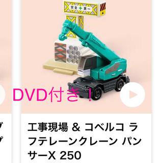 マクドナルド - 未開封 ハッピーセット トミカ DVD付き!