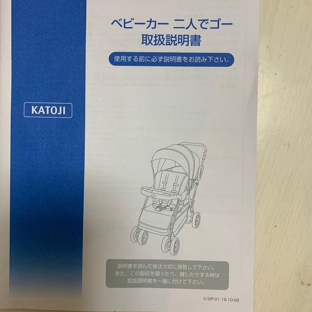 KATOJI(カトージ)の2人乗り ベビーカー 二人でゴー (専用レインカバー付) 二人乗りベビーカー キッズ/ベビー/マタニティの外出/移動用品(ベビーカー/バギー)の商品写真
