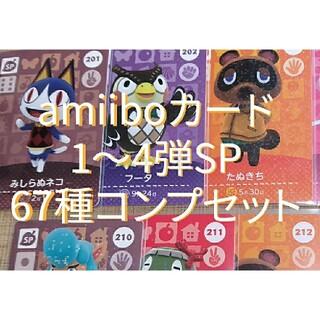 Nintendo Switch - 1~4弾SP コンプセット amiibo どうぶつの森 アミーボ カード あつ森