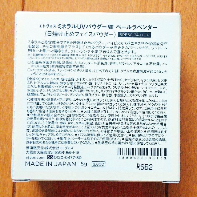 ETVOS(エトヴォス)の【新品】ETVOS エトヴォス ミネラルUVパウダー ペールラベンダー コスメ/美容のベースメイク/化粧品(フェイスパウダー)の商品写真